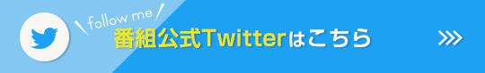 番組公式Twitterはこちら