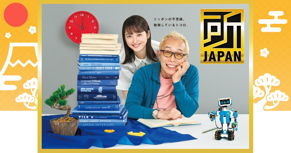 所JAPAN 動画 2021年3月8日 210308