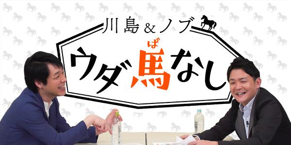 無料テレビで川島&ノブ夢ウダ馬なし2020を視聴する