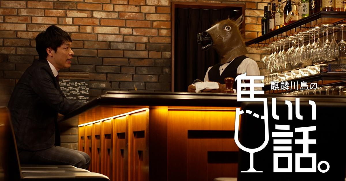 麒麟川島の馬いい話。