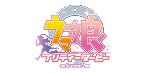 無料テレビでウマ娘 プリティーダービー Season 2 | 関西テレビ放送 カンテレを視聴する
