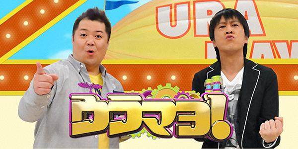 無料テレビでウラマヨ!を視聴する