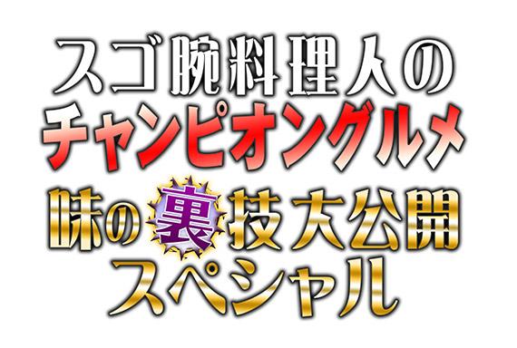 スゴ腕料理人のチャンピオングルメ 味の裏技大公開スペシャル