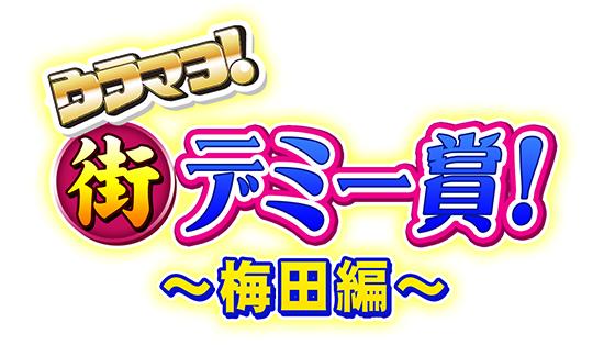ウラマヨ!街デミー賞!~梅田編~