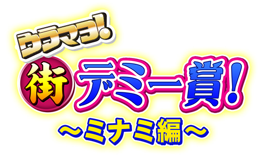 ウラマヨ!街デミー賞!~ミナミ編~