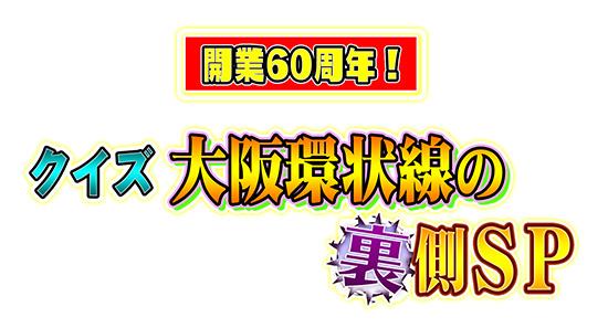 開業60周年!クイズ 大阪環状線の裏側SP