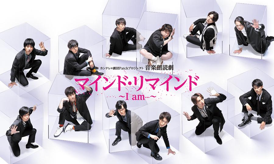 カンテレ×劇団Patchプロジェクト 音楽朗読劇『マインド・リマインド~I am…~』
