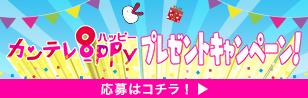 カンテレ 8ppyプレゼントキャンペーン!