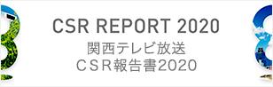 「CSRリポート2020」関西テレビ放送 2019年度 CSR報告書