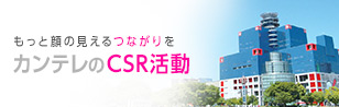 CSRの活動