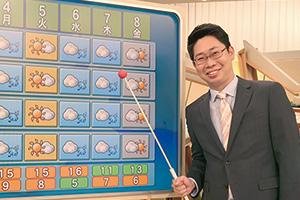 気象予報士・片平さん