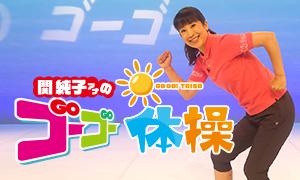 関純子アナのゴーゴー体操