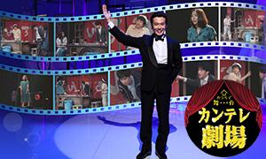 おうちで舞台~カンテレ劇場~