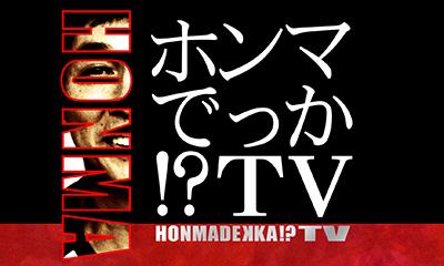 ホンマでっか!?TV
