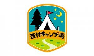西村キャンプ場
