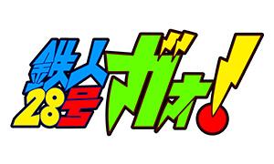 鉄人28号ガオ!