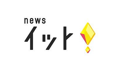 FNN Live News イット!