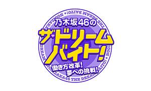 乃木坂46のザ・ドリームバイト!