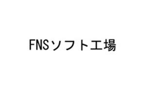 FNSソフト工場