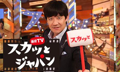 痛快TV スカッとジャパン
