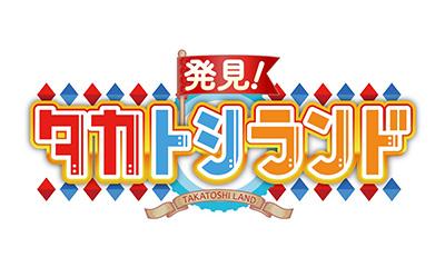 <朝バラ!>発見!タカトシランド