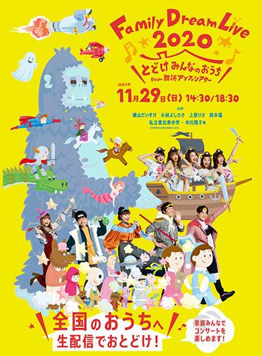 Family Dream Live2020 とどけみんなのおうち From舞浜アンフィシアター
