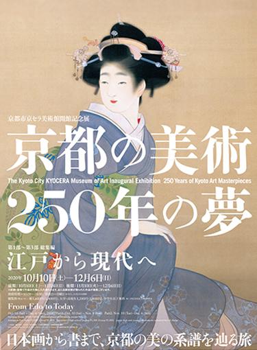 京都市京セラ美術館開館記念展「京都の美術 250年の夢」 第1部~第3部 総集編 —江戸から現代へ—