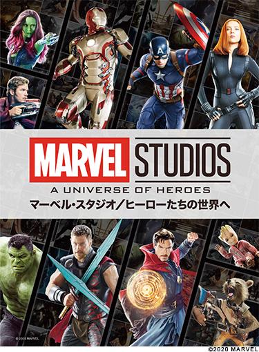 MARVEL STUDIOS : A UNIVERSE OF HEROES マーベル・スタジオ/ヒーローたちの世界へ