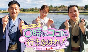 ミルクボーイの○時にココに行きなはれ!~京都で1日キュン♥スポット巡り~