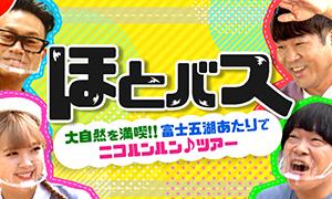 【2020年9月27日フジテレビ系】蛍原x宮川大輔xフジモン ほとバス