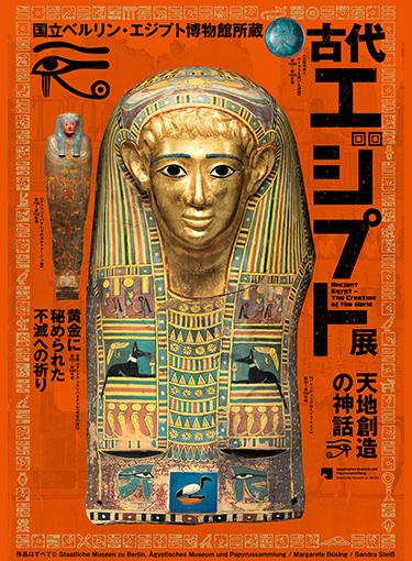 エジプト 展