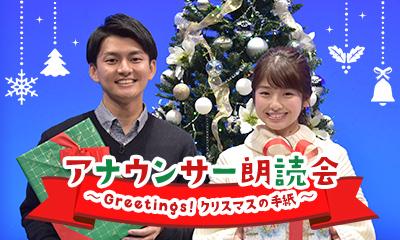 アナウンサー朗読会~Greetings!クリスマスの手紙~