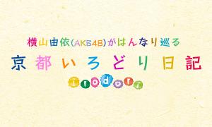 横山由依(AKB48)がはんなり巡る京都いろどり日記