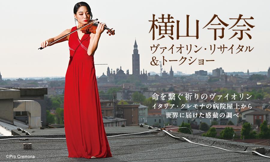 命を繋ぐ祈りのヴァイオリン イタリア・クレモナの病院屋上から世界に届けた感動の調べ 横山令奈 ヴァイオリン・コンサート