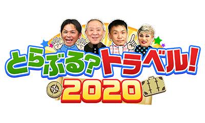 とらぶる?トラベル!2020