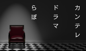 カンテレドラマらぼ