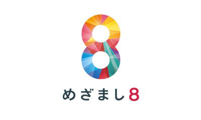 めざまし8