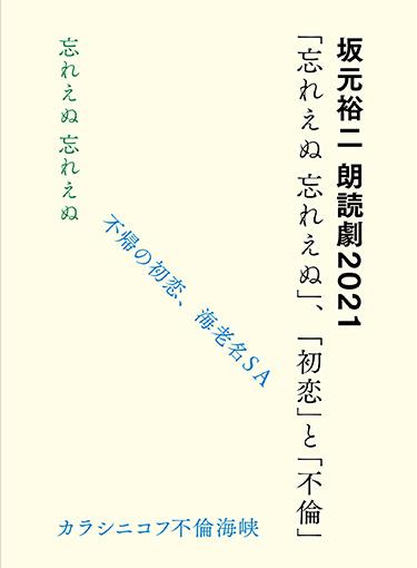 坂元裕二 朗読劇2021 「忘れえぬ、忘れえぬ」、「初恋」と「不倫」