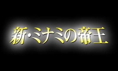 新・ミナミの帝王~銀次郎の愛した味を守れ!~