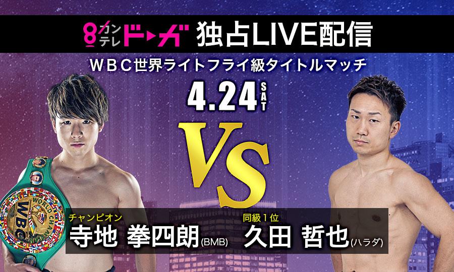 ボクシング世界戦_LIVE配信