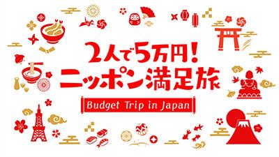 2人で5万円!ニッポン満足旅