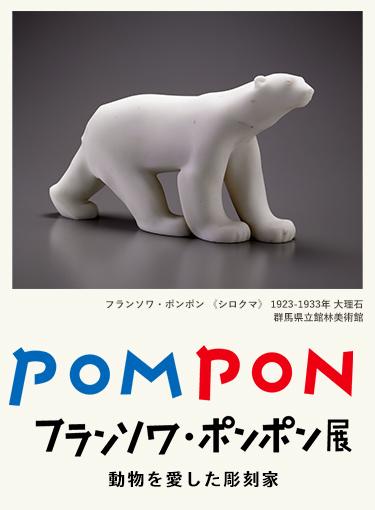 フランソワ・ポンポン展~動物を愛した彫刻家~