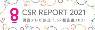 「CSRリポート2021」関西テレビ放送 2020年度 CSR報告書