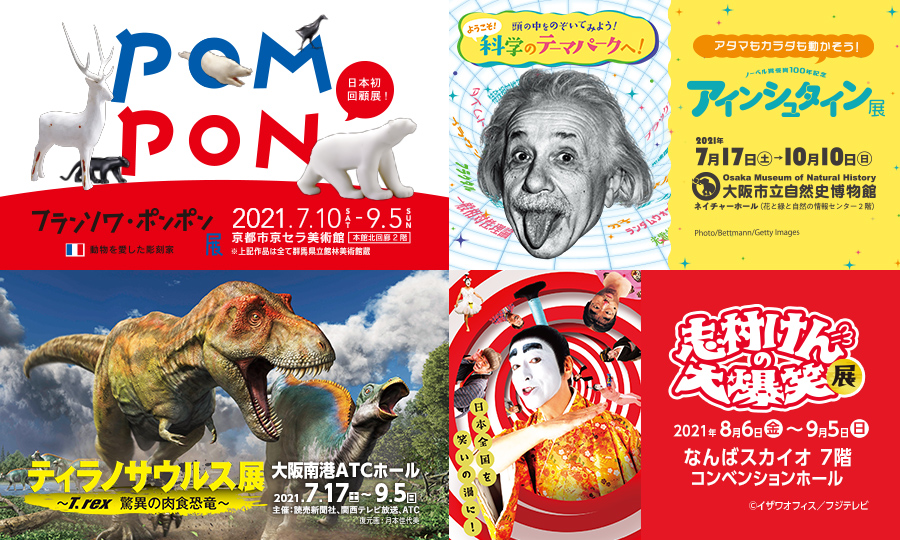 夏の展示(4展)