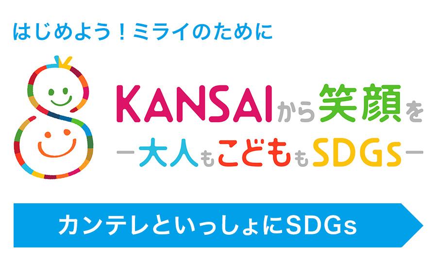KANSAIから笑顔を—大人もこどももSDGs—