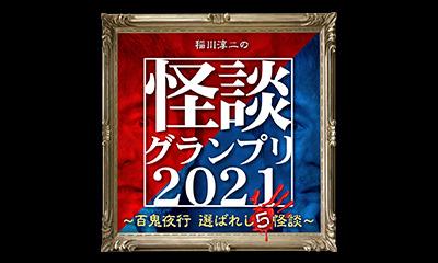 稲川淳二の怪談グランプリ2021~百鬼夜行 選ばれし5怪談~