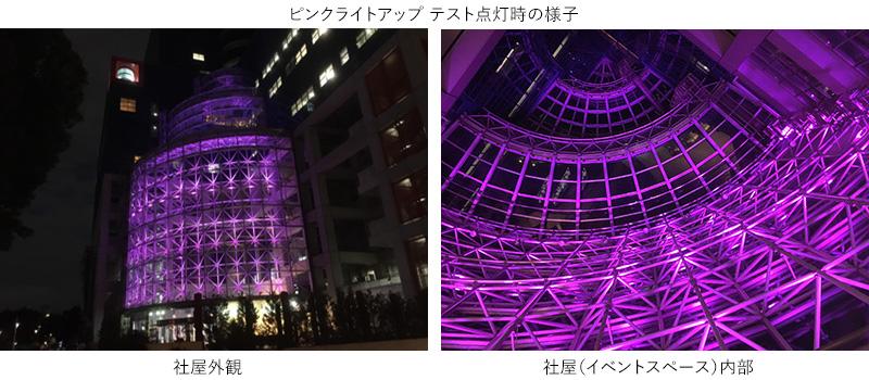 ピンクライトアップ テスト点灯時の様子 <左:社屋外観 右:社屋(イベントスペース)内部>