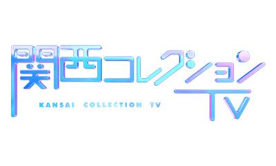 関西コレクションTV2021