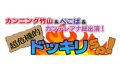 カンニング竹山&ぺこぱ&カンテレアナ総出演!超危機的ドッキリSP!