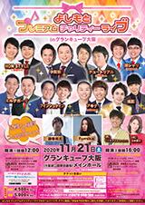 よしもとプレミアムチャリティライブ in グランキューブ大阪